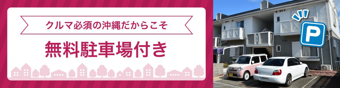 沖縄県の無料駐車場付き賃貸物件特集