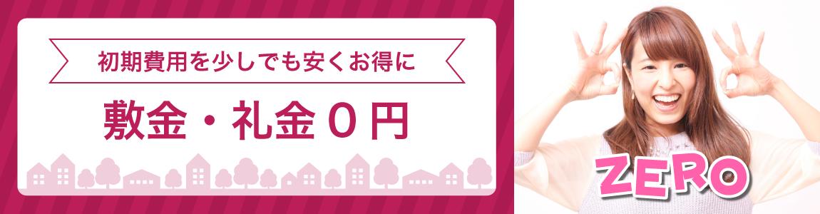 沖縄県の敷金・礼金なし物件特集