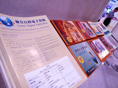 2012 東京電子書展-聯合百科應電腦公會之邀代表台灣出席