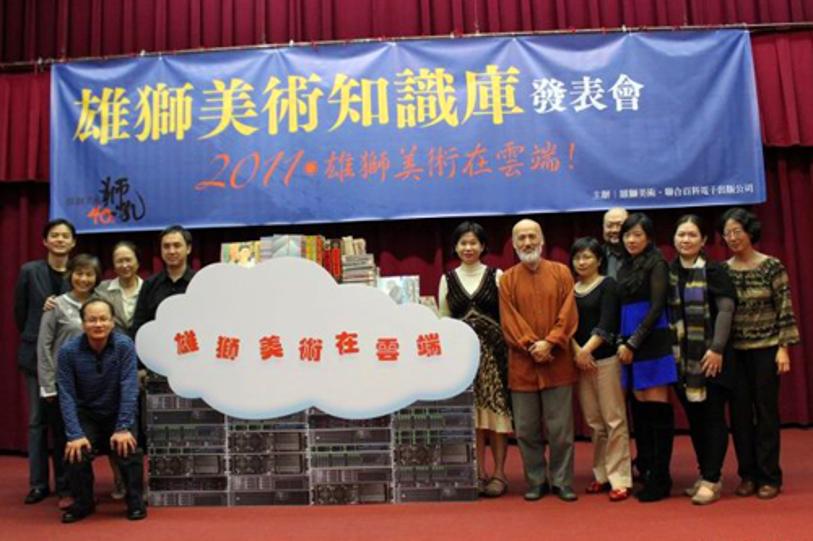 2011 聯合百科攜手雄獅美術共創「美在雲端」知識庫發表會