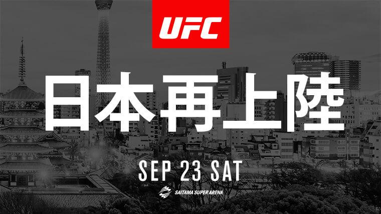 RETURNS TO JAPAN 2017 9.23 日本再上陸