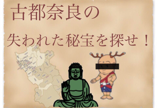 古都奈良の失われた秘宝を探せ!