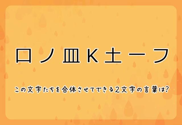 漢字で遊ぼう