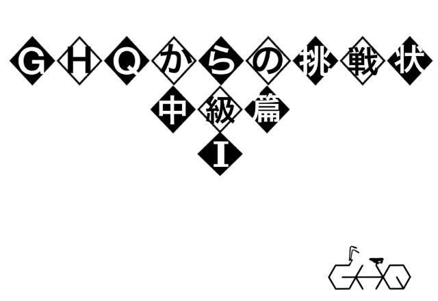 GHQからの挑戦状(中級篇)