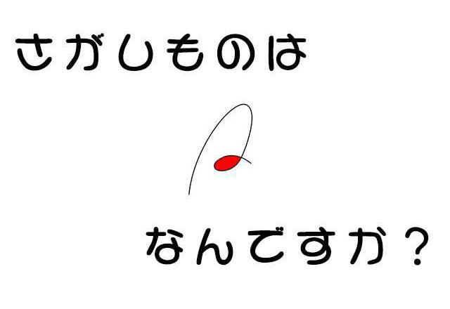 練習用・2