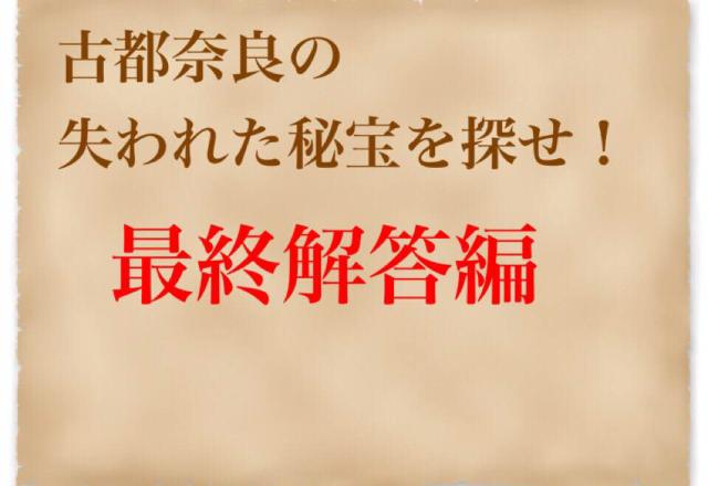 古都奈良の失われた秘宝を探せ!最終解答編