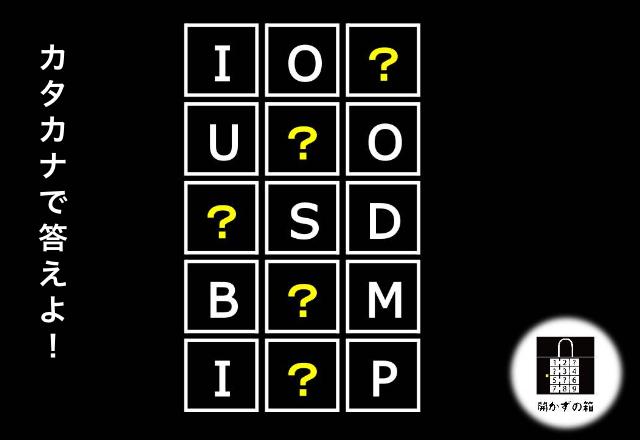 脱出ゲームをオーダーメイド「開かずの箱」白黒
