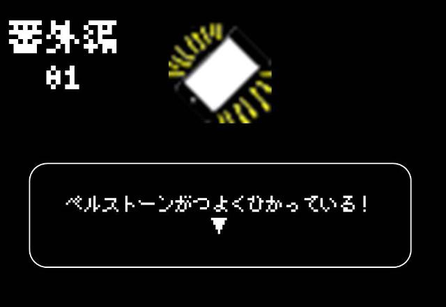 アマクーサクエスト番外編01
