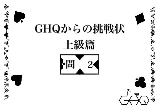 GHQからの挑戦状(上級篇)