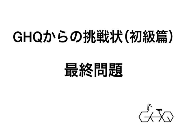 GHQからの挑戦状(初級篇)