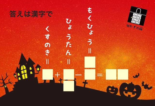 脱出ゲームをオーダーメイド「開かずの箱」ハロウィン