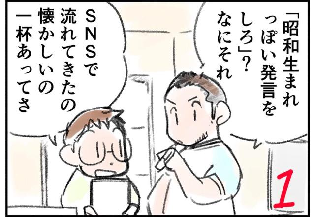 4コマ漫画の表示テスト2