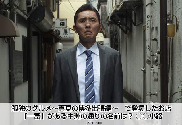 福岡フィルムコミッションクイズ
