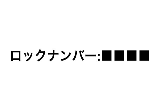 数合わせ EX