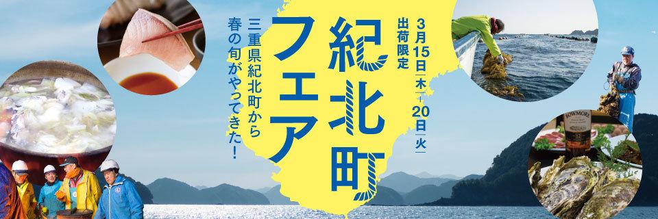 Kihoku 03