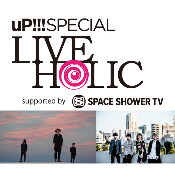 【uP!!!受付】uP!!!SPECIAL LIVE HOLIC vol.11 supported by SPACE SHOWER TV