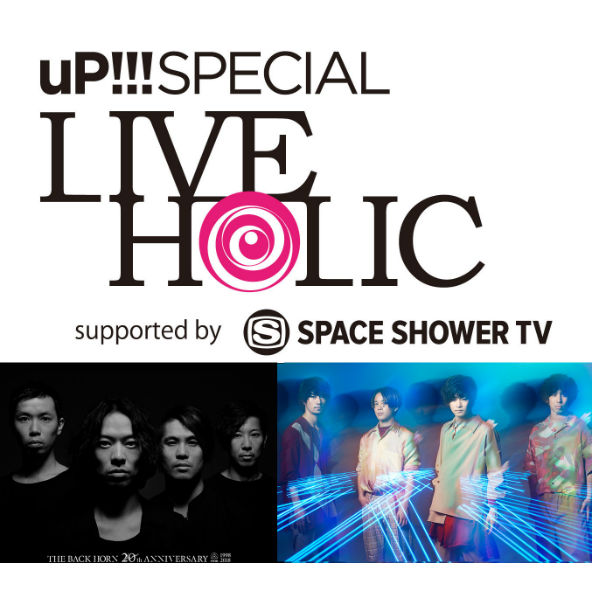 【先着先行3次受付】uP!!!SPECIAL LIVE HOLIC VOL.18 supported by SPACE SHOWER TV