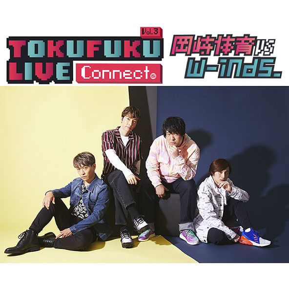 【uP!!!受付】岡崎体育 VS w-inds.「TOKUFUKU LIVE Connect! Vol.3」