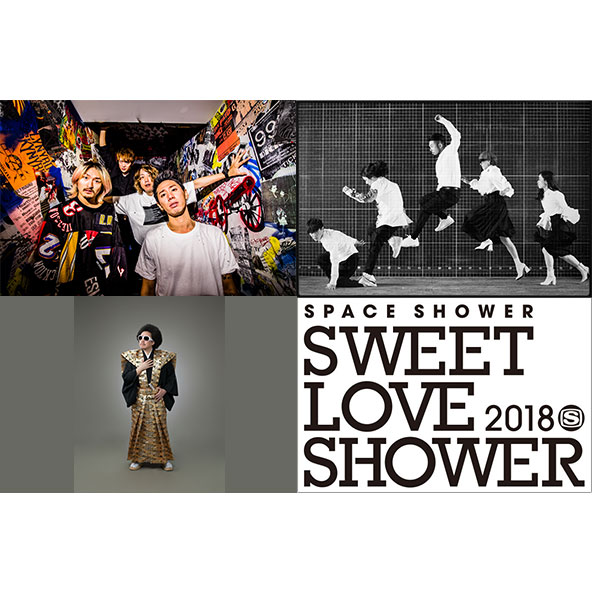 【先行受付】SPACE SHOWER SWEET LOVE SHOWER 2018
