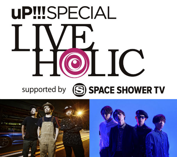 uP!!! SPECIAL LIVE HOLIC vol.19