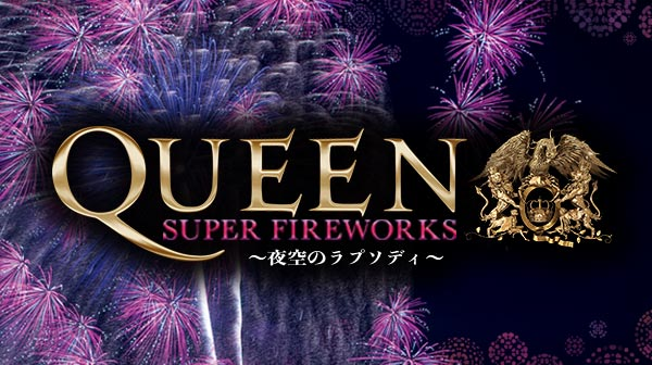QUEEN SUPER FIREWORKS
