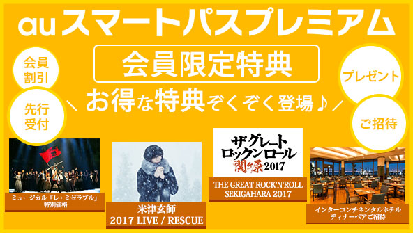 THE GREAT ROCK'N'ROLL SEKIGAHARA 2017
