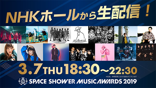 SPACE SHOWER MUSIC AWARDS 2019生配信