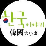 韓國大小事's avatar