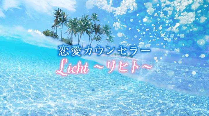 Licht〜リヒト〜