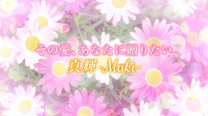 真輝(MAKI)