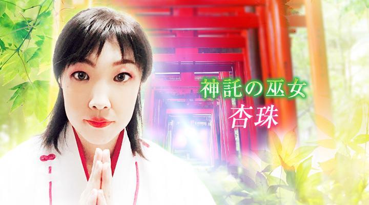 杏珠(あんじゅ)