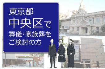 東京都中央区で葬儀・家族葬をご検討の方へ