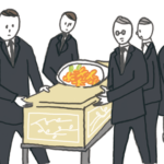 出棺 | 葬儀の流れ
