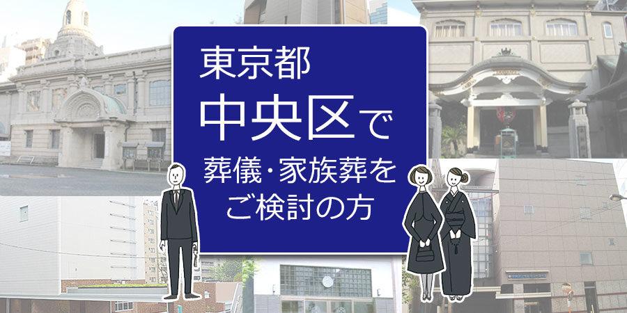 東京都中央区で葬儀・家族葬をご検討の方
