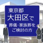 東京都大田区で葬儀・家族葬をご検討の方へ