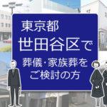 東京都世田谷区で葬儀・家族葬をご検討の方