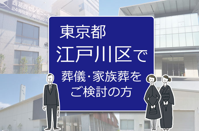 東京都江戸川区で葬儀・家族葬をご検討の方