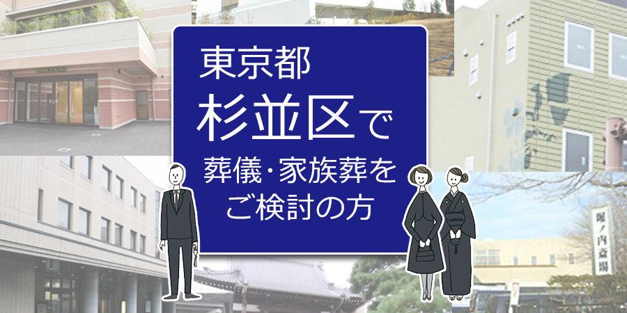 東京都杉並区で葬儀・家族葬をご検討の方