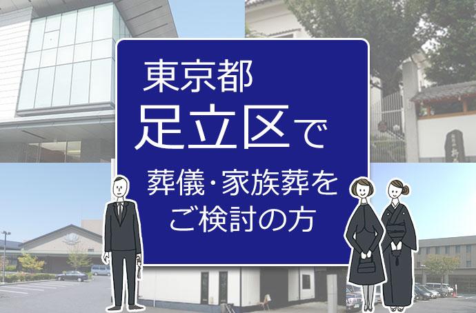 東京都足立区で葬儀・家族葬をご検討の方