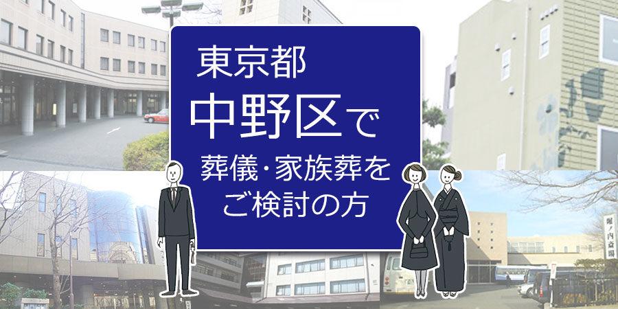 東京都中野区で葬儀・家族葬をご検討の方