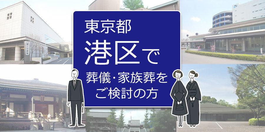 東京都港区で葬儀・家族葬をご検討の方