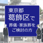 東京都葛飾区で葬儀・家族葬をご検討の方