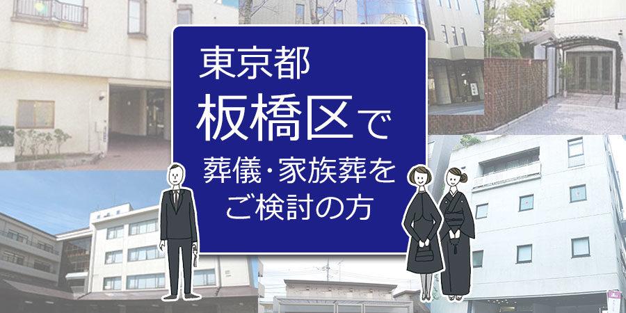 東京都板橋区で葬儀・家族葬をご検討の方
