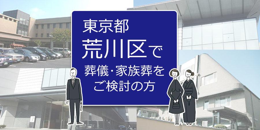 東京都荒川区で葬儀・家族葬をご検討の方