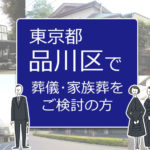 東京都品川区で葬儀・家族葬をご検討の方