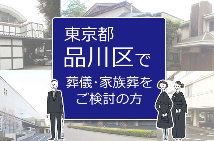 東京都品川区区で葬儀・家族葬をご検討の方