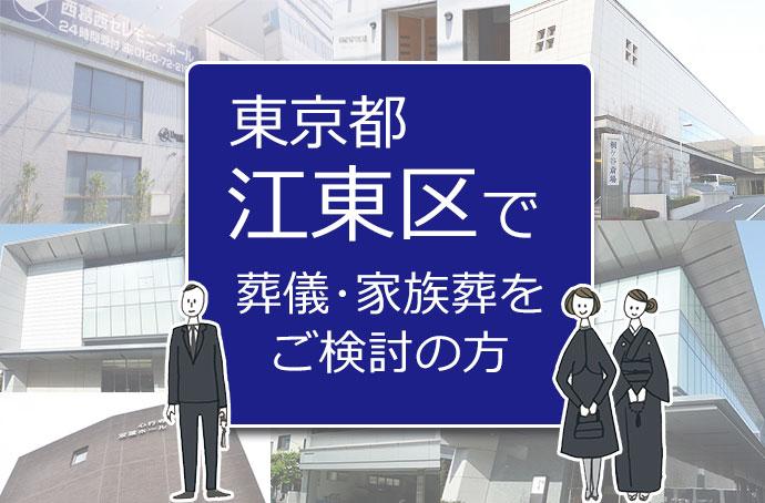 東京都江東区で葬儀・家族葬をご検討の方