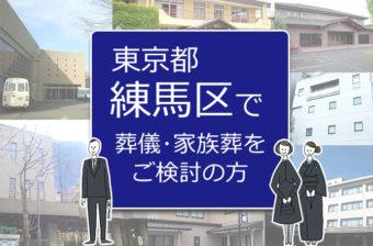 東京都練馬区で葬儀・家族葬をご検討の方