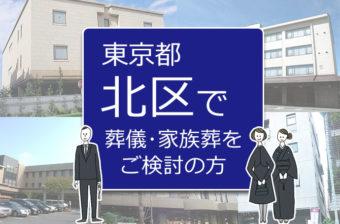 東京都北区で葬儀・家族葬をご検討の方