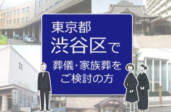 東京都渋谷区で葬儀・家族葬をご検討の方